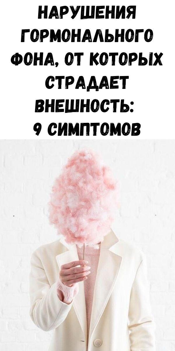 Нарушения гормонального фона, от которых страдает внешность: 9 симптомов