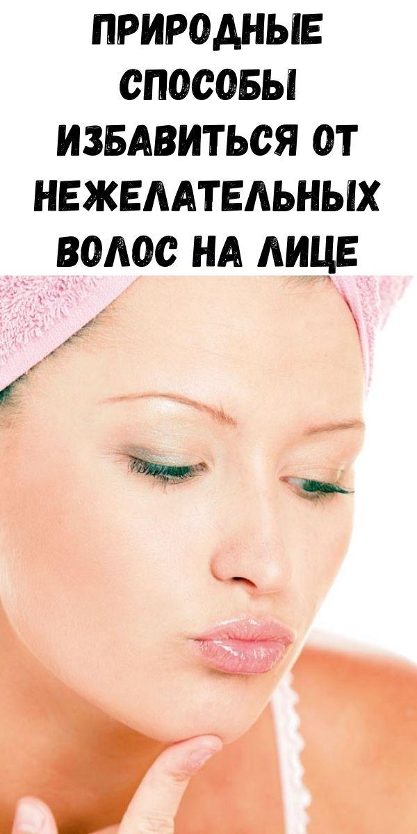 Природные способы избавиться от нежелательных волос на лице