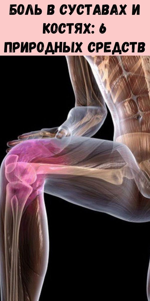 Боль в суставах и костях: 6 природных средств