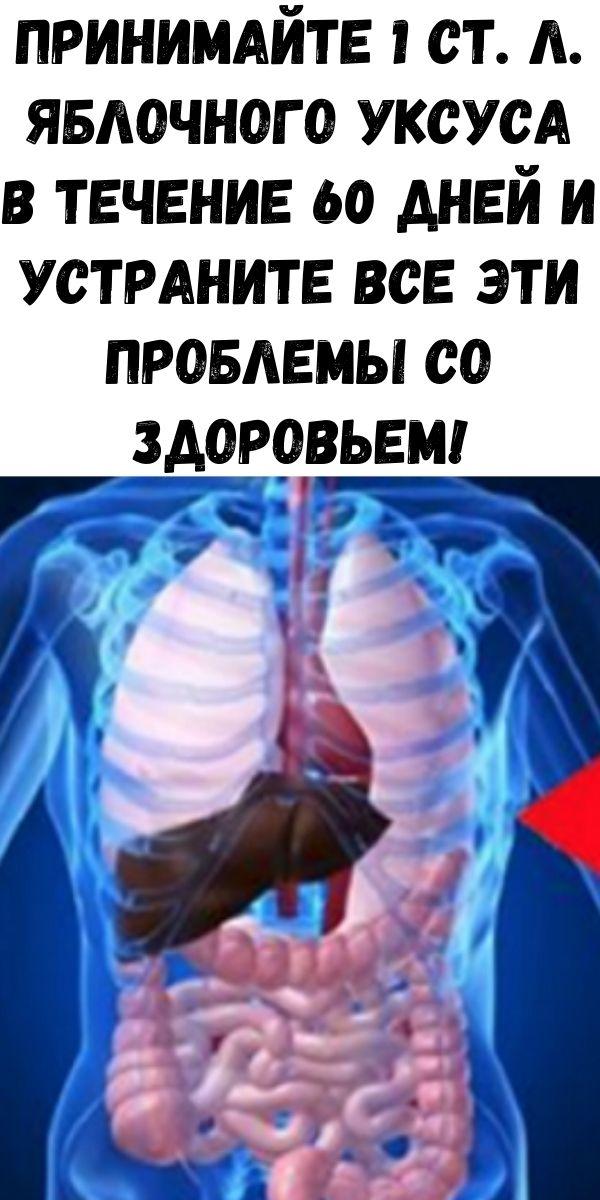 Принимайте 1 ст. л. яблочного уксуса в течение 60 дней и устраните все эти проблемы со здоровьем!
