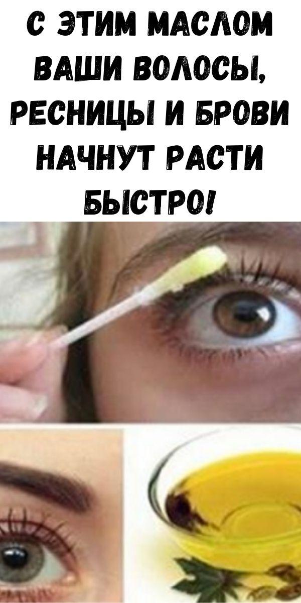 С этим маслом ваши волосы, ресницы и брови начнут расти быстро!