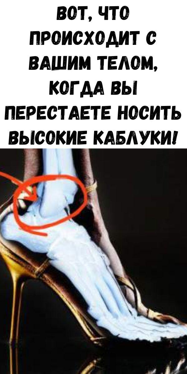 Вот, что происходит с вашим телом, когда вы перестаете носить высокие каблуки!