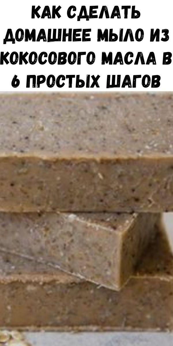 Как сделать домашнее мыло из кокосового масла в 6 простых шагов