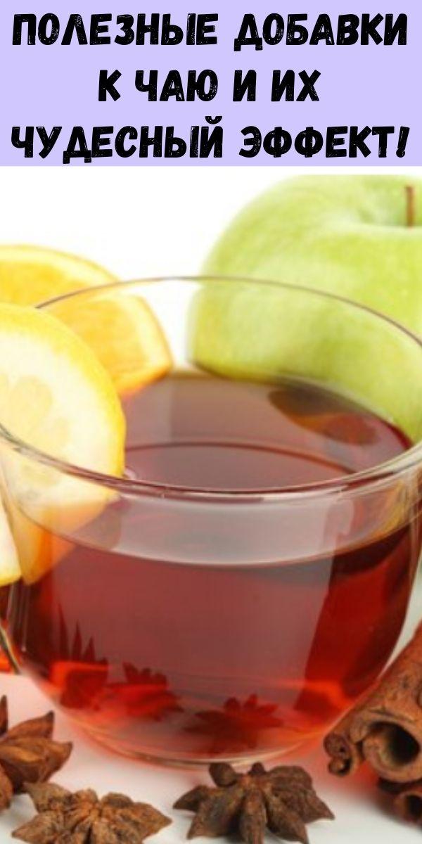 Полезные добавки к чаю и их чудесный эффект!