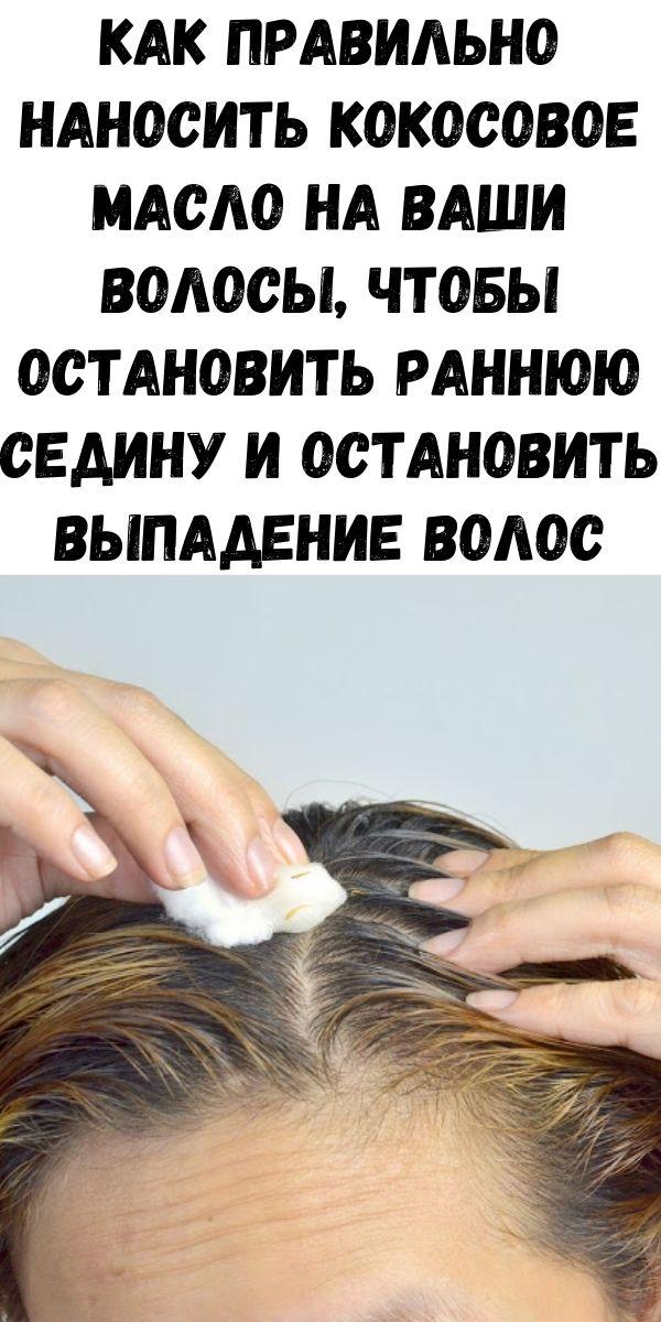 Как правильно наносить кокосовое масло на ваши волосы, чтобы остановить раннюю седину и остановить выпадениеволос