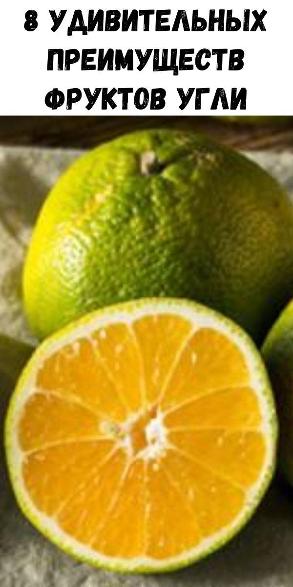 8 удивительных преимуществ фруктов угли