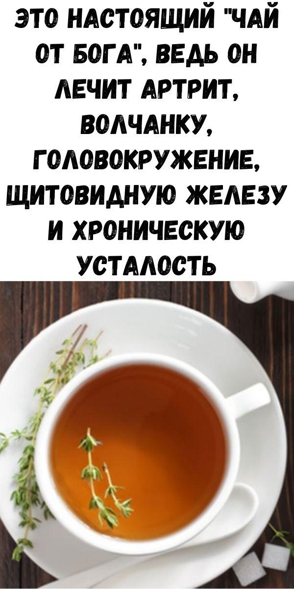 """Это настоящий """"чай от Бога"""", ведь он лечит артрит, волчанку, головокружение, щитовидную железу и хроническую усталость"""