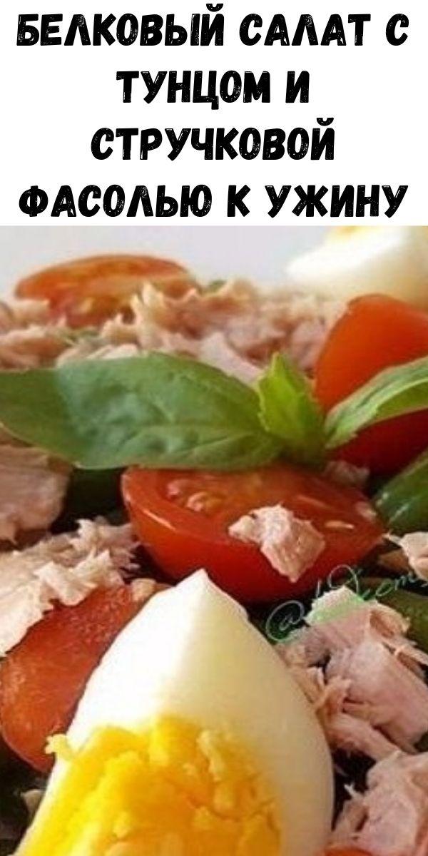 Белковый салат с тунцом и стручковой фасолью к ужину