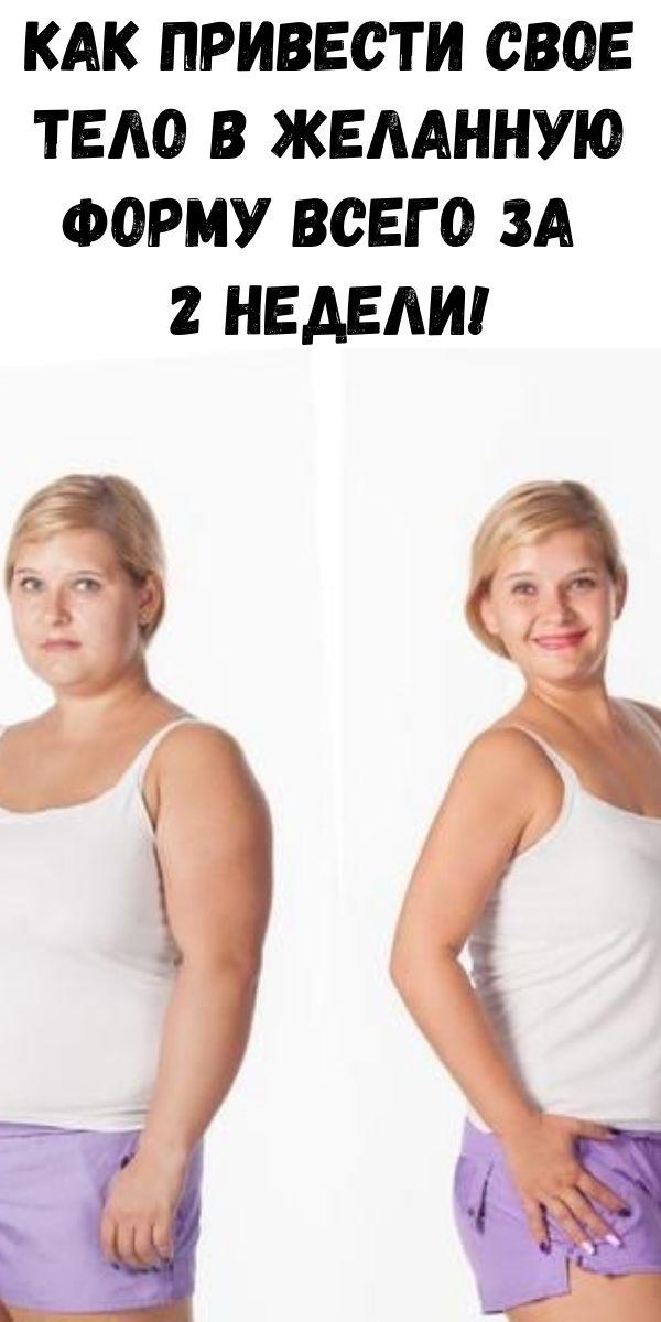 Как привести свое тело в желанную форму всего за 2 недели!