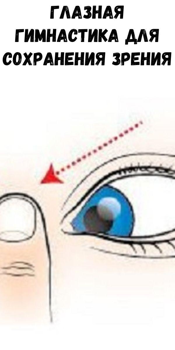 Глазная гимнастика для сохранения зрения