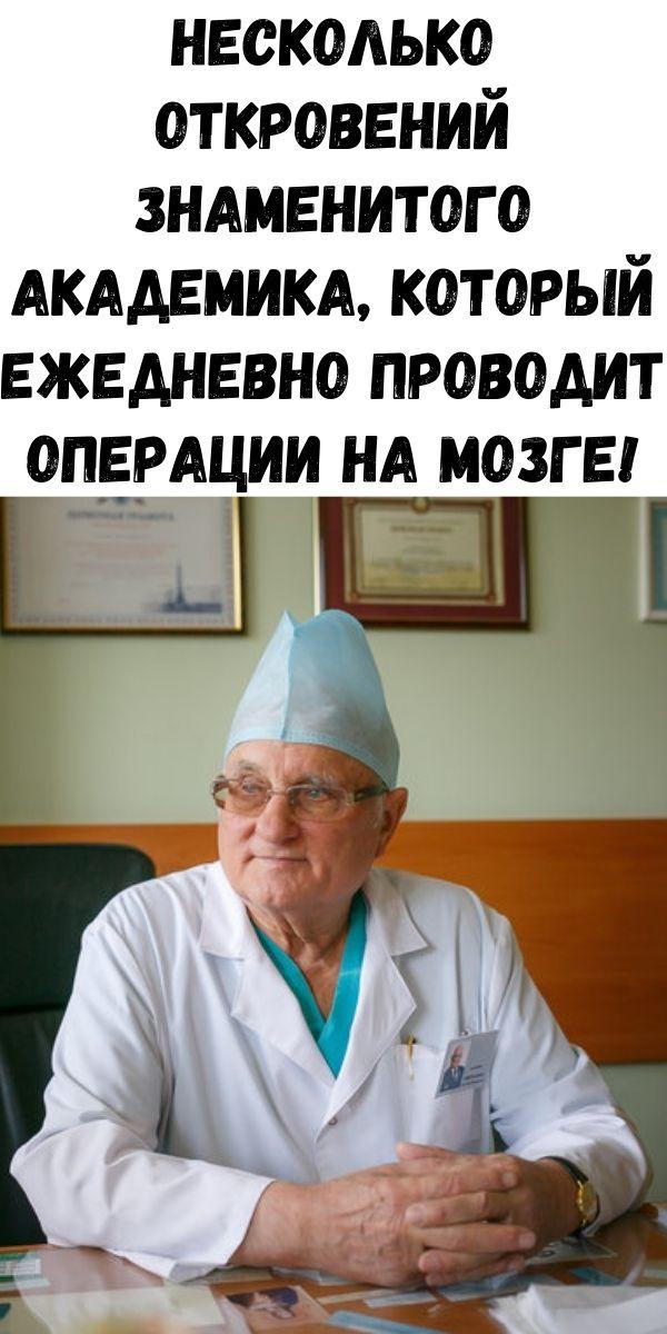Несколько откровений знаменитого академика, который ежедневно проводит операции на мозге!