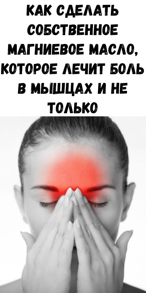 Как сделать собственное магниевое масло, которое лечит боль в мышцах, головные боли, бессонницу и многое другое