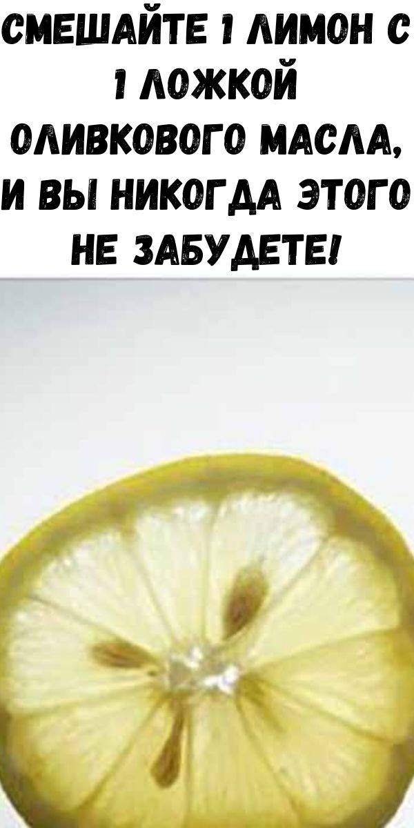 Смешайте 1 лимон с 1 ложкой оливкового масла, и вы никогда этого не забудете!