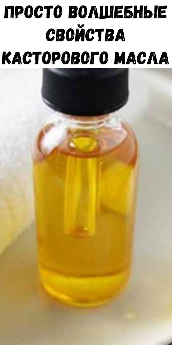 Просто волшебные свойства касторового масла