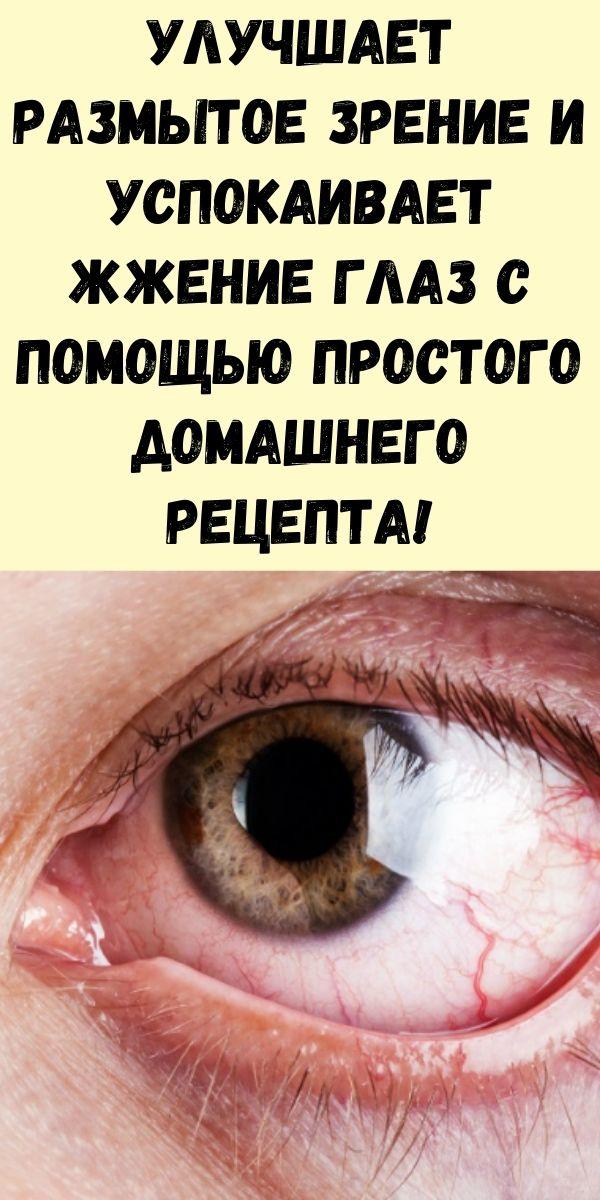 Улучшает размытое зрение и успокаивает жжение глаз с помощью простого домашнего рецепта!