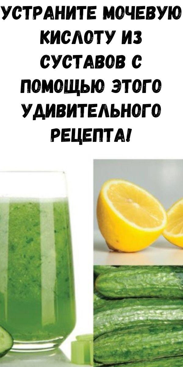 Устраните мочевую кислоту из суставов с помощью этого удивительного рецепта!