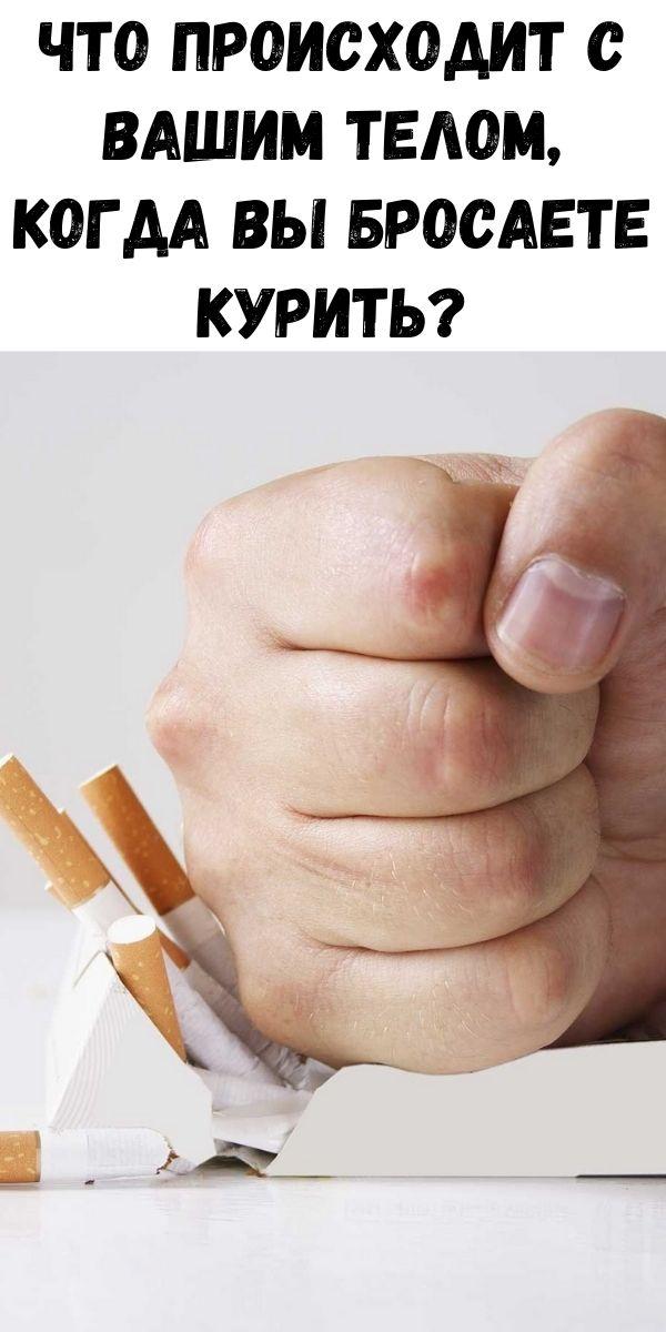 Что происходит с вашим телом, когда вы бросаете курить?