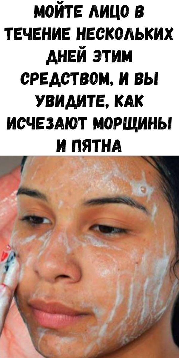 Мойте лицо в течение нескольких дней этим средством, и вы увидите, как исчезают морщины и пятна