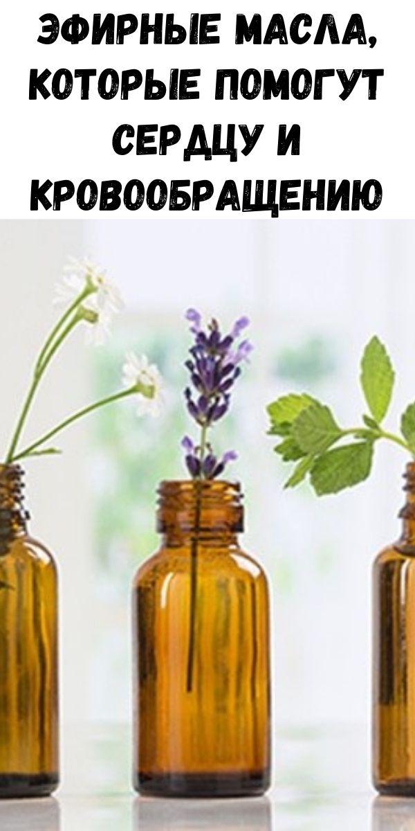 Эфирные масла, которые помогут сердцу и кровообращению