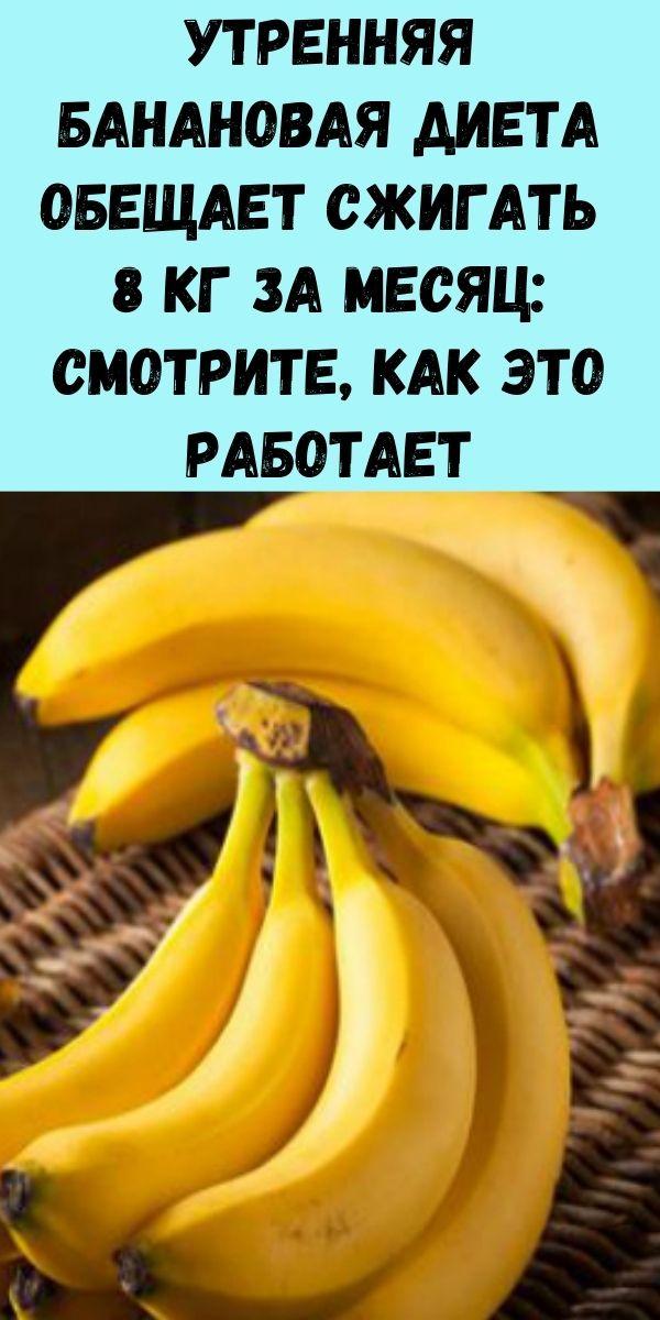 Утренняя банановая диета обещает сжигать 8 кг за месяц: смотрите, как это работает