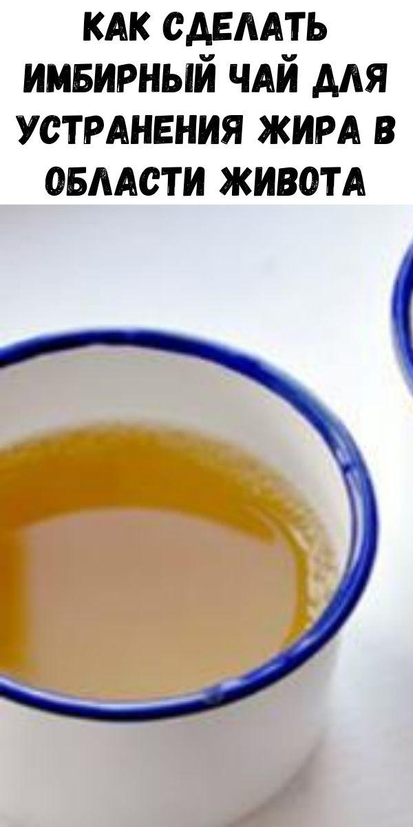 Как сделать имбирный чай для устранения жира в области живота