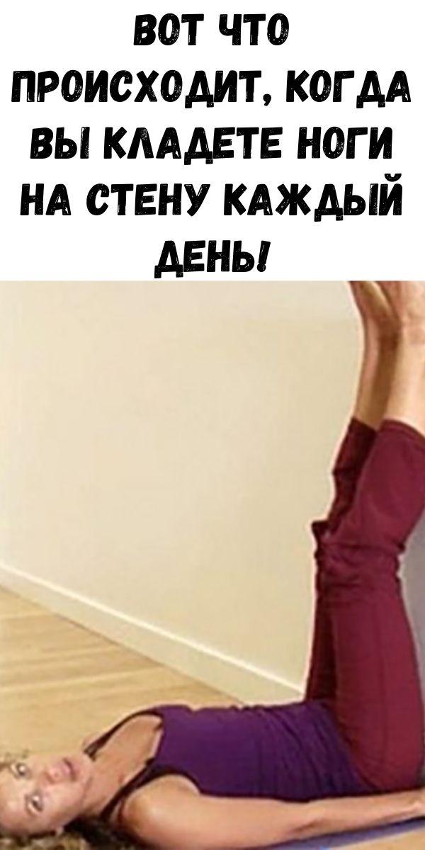Вот что происходит, когда вы кладете ноги на стену каждый день!
