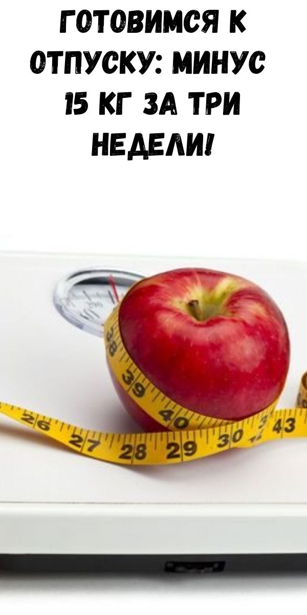 Готовимся к отпуску: Минус 15 кг за три недели!