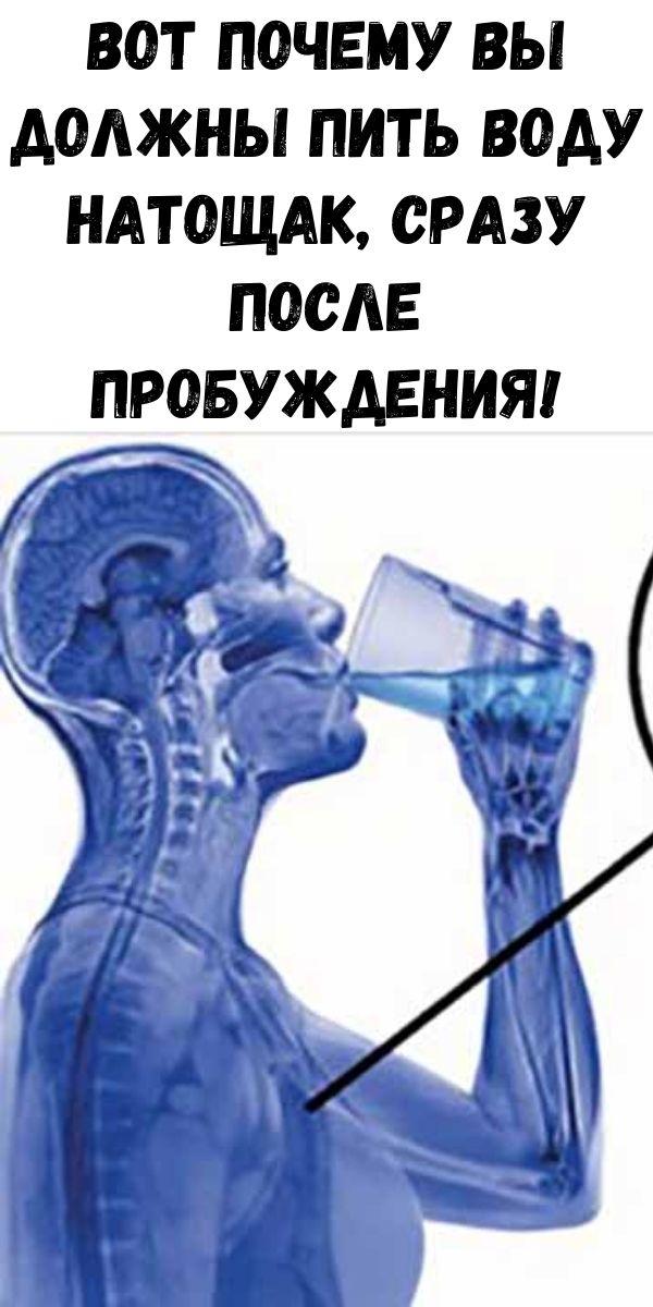 Вот почему вы должны пить воду натощак, сразу после пробуждения!
