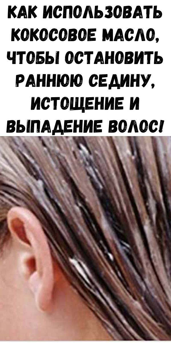 Как использовать кокосовое масло, чтобы остановить раннюю седину, истощение и выпадение волос!