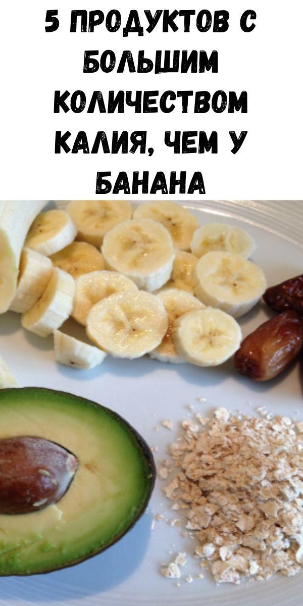 5 продуктов с большим количеством калия, чем у банана