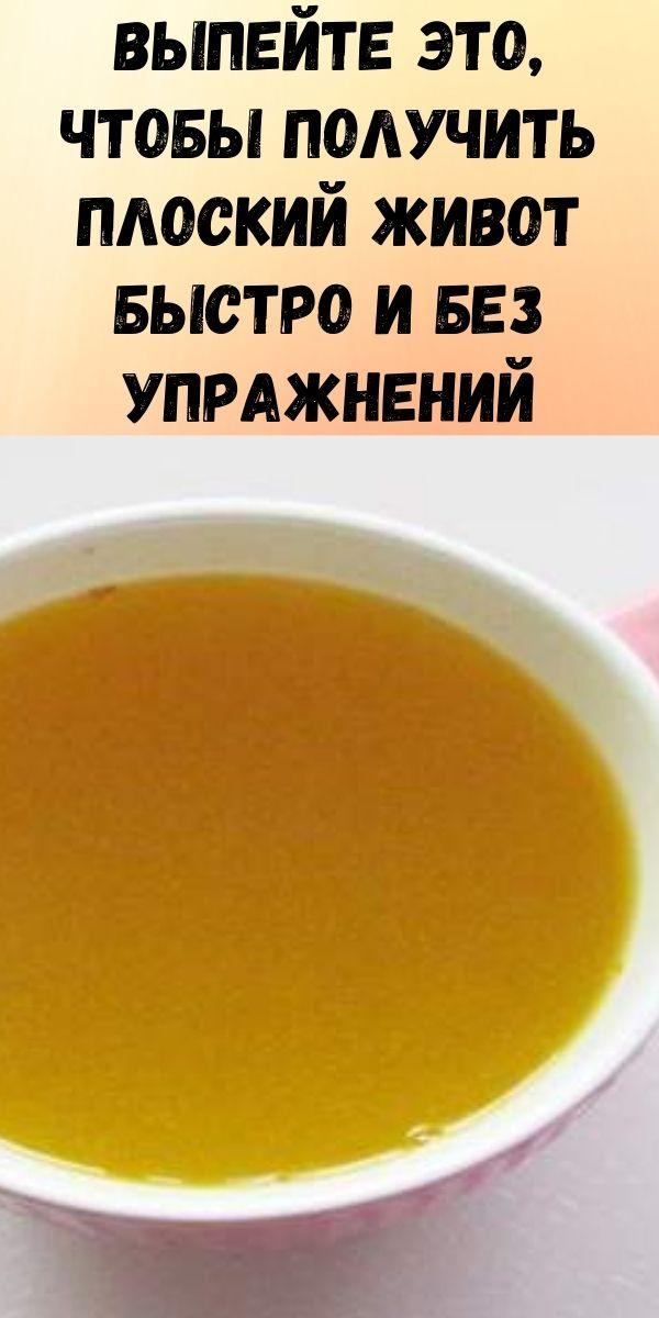 Выпейте это, чтобы получить плоский живот быстро и без упражнений