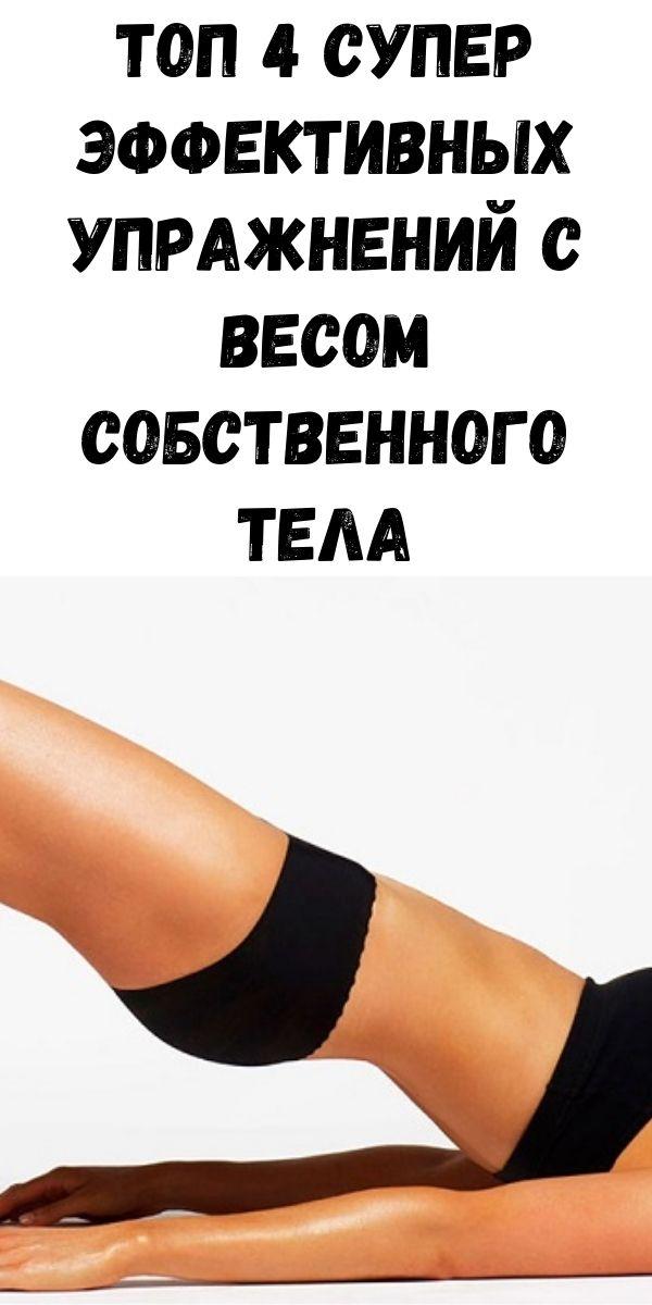 ТОП 4 Супер эффективных упражнений с весом собственного тела