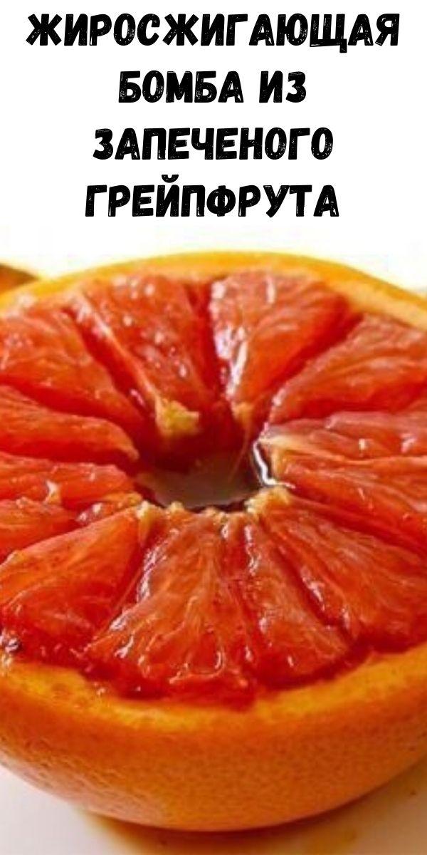 Жиросжигающая бомба из запеченого грейпфрута