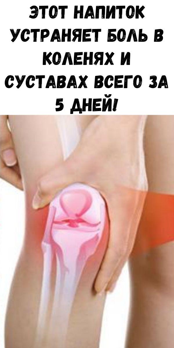 Этот напиток устраняет боль в коленях и суставах всего за 5 дней!