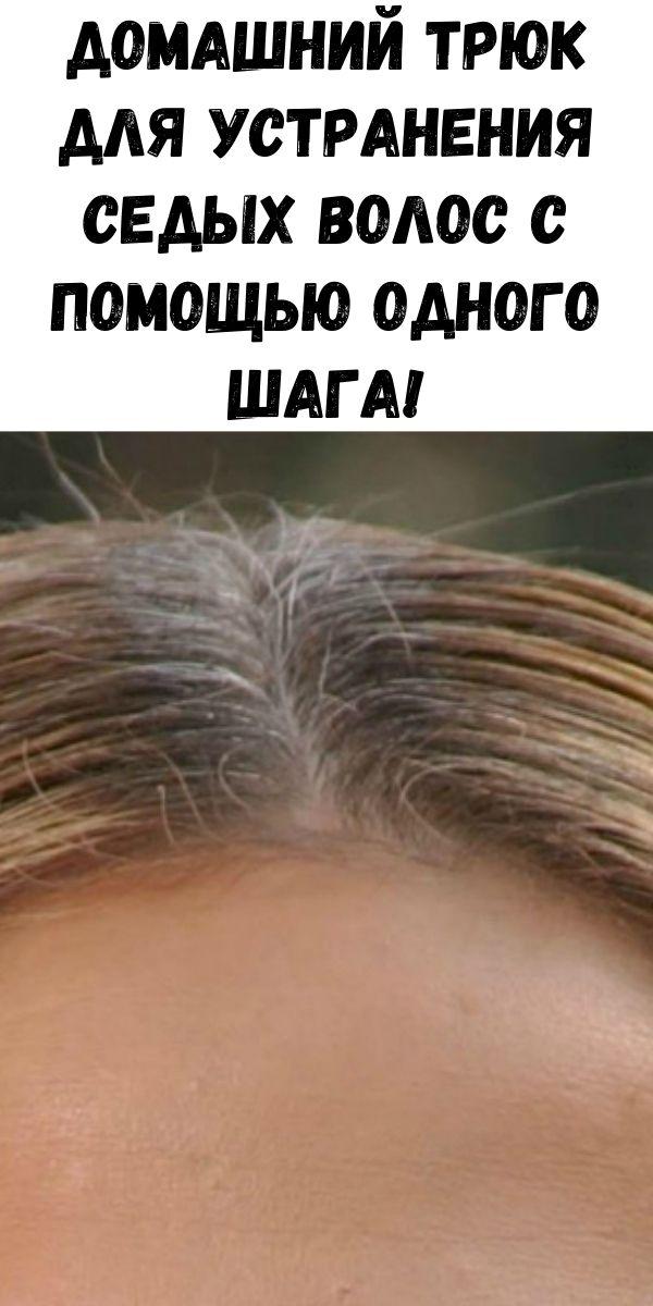 Домашний трюк для устранения седых волос с помощью одного шага!