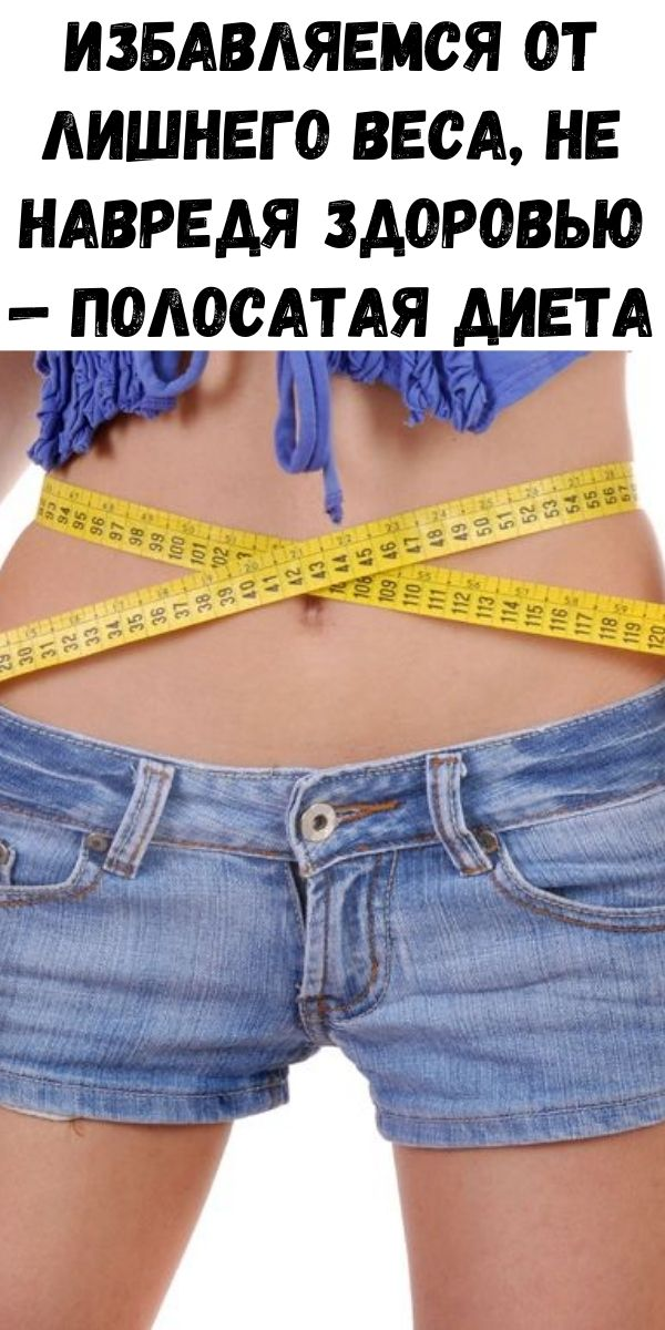 Избавляемся от лишнего веса, не навредя здоровью — полосатая диета