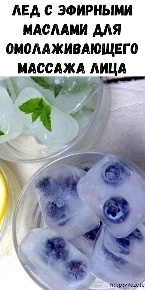 Лед с эфирными маслами для омолаживающего массажа лица