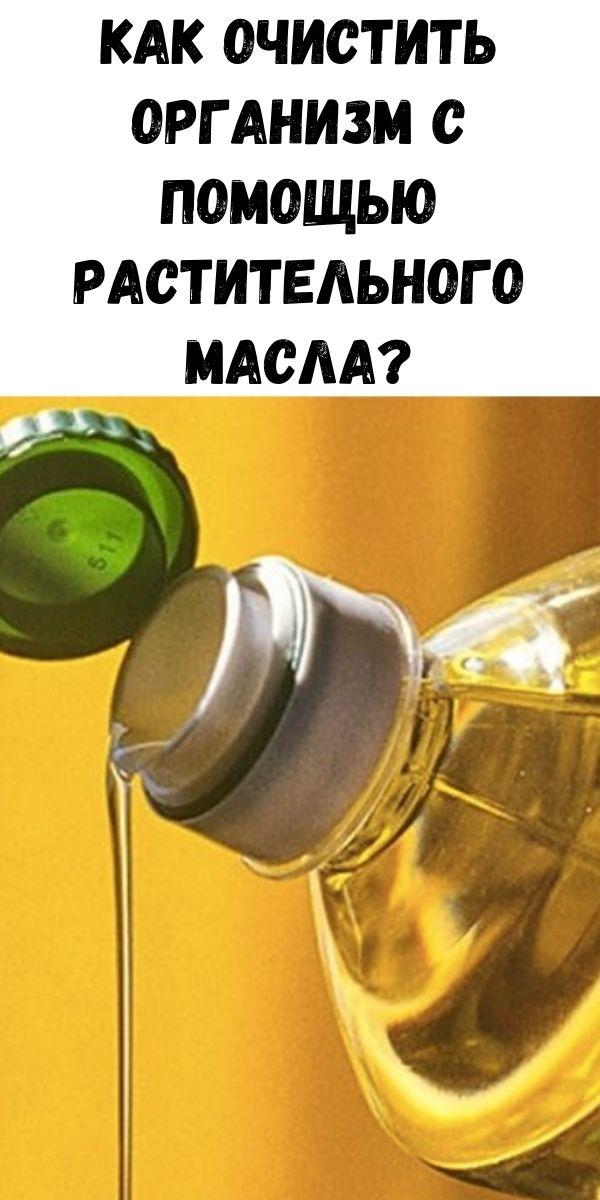 Как очистить организм с помощью растительного масла?