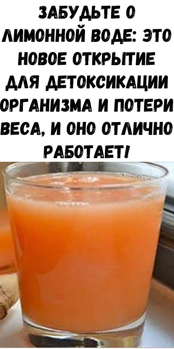 Забудьте о лимонной воде: это новое открытие для детоксикации организма и потери веса, и оно отлично работает!