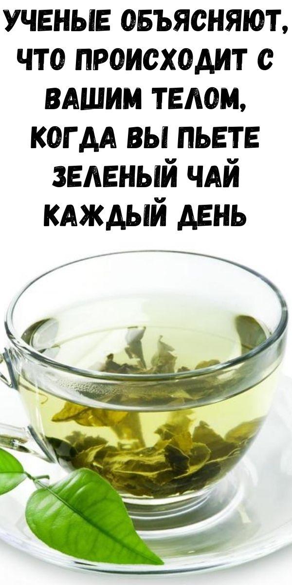 Ученые объясняют, что происходит с вашим телом, когда вы пьете зеленый чай каждый день