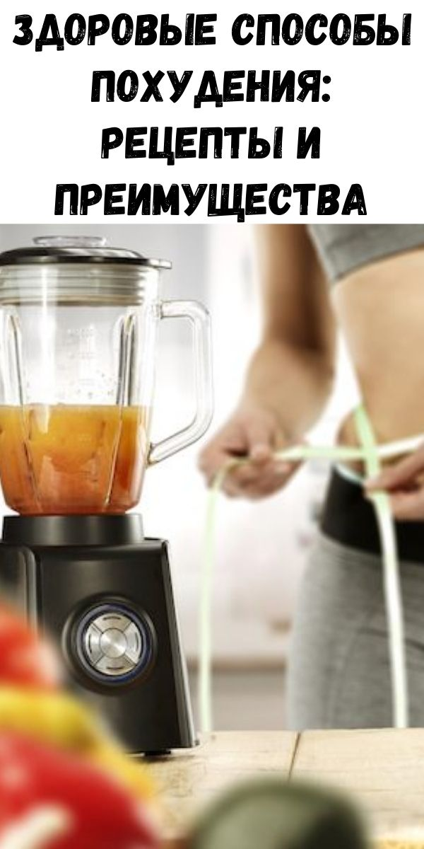 Здоровые способы похудения: рецепты и преимущества