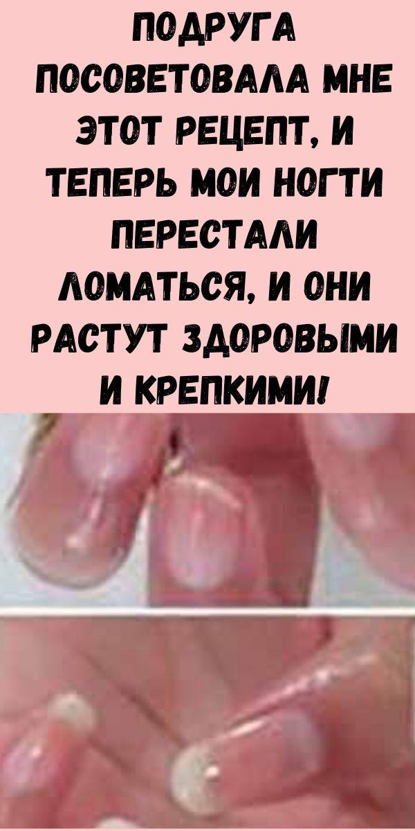 Подруга посоветовала мне этот рецепт, и теперь мои ногти перестали ломаться, и они растут здоровыми и крепкими!