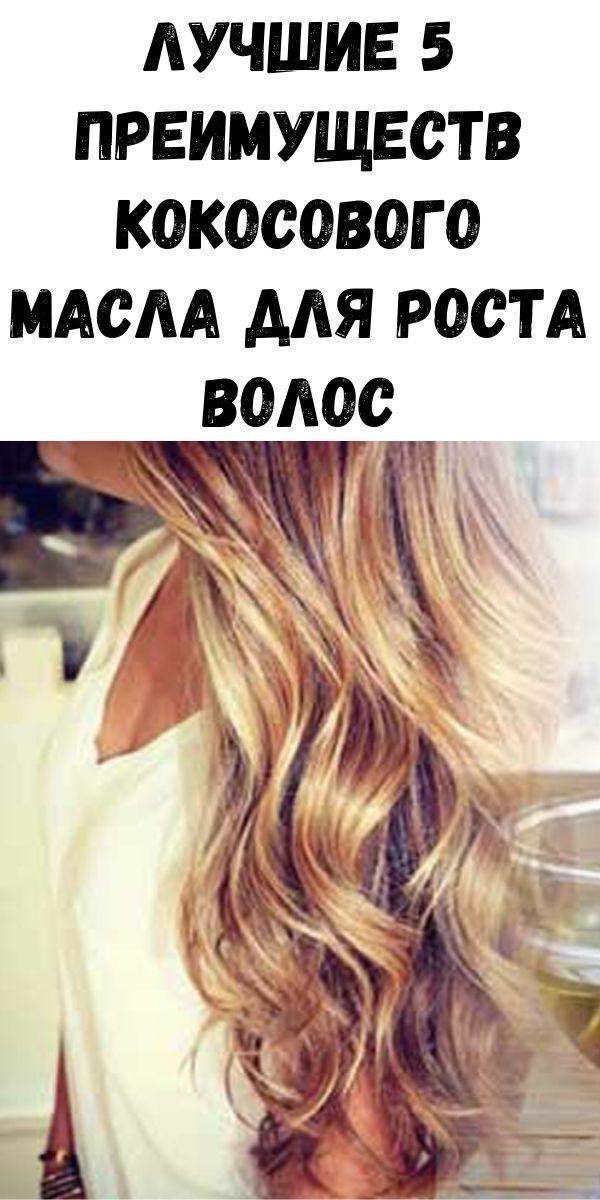 Лучшие 5 преимуществ кокосового масла для роста волос