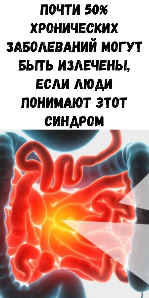 Почти 50% хронических заболеваний могут быть излечены, если люди понимают этот синдром