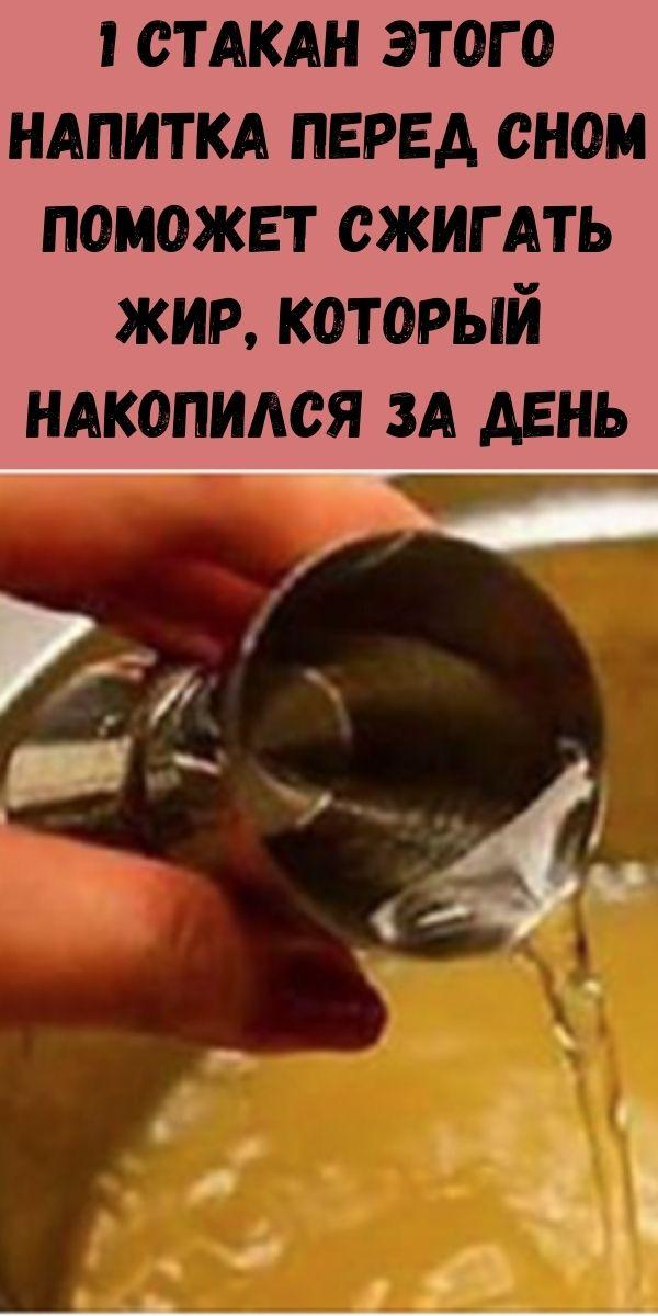 1 стакан этого напитка перед сном поможет сжигать жир, который накопился за день