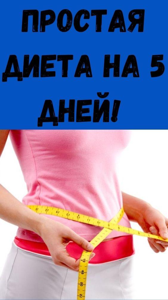 Простая диета на 5 дней!