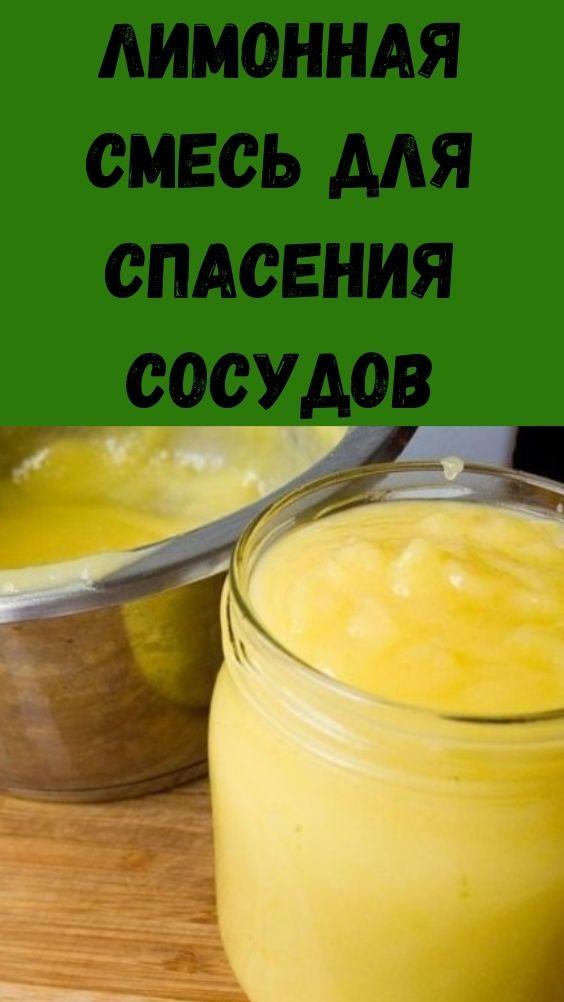 Лимонная смесь для спасения сосудов