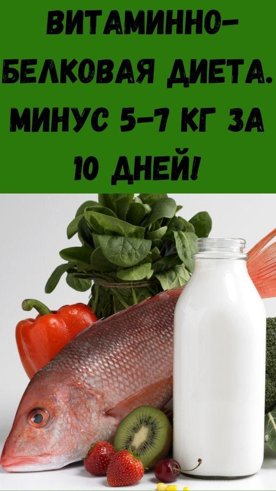 Витаминно-белковая диета. Минус 5-7 кг за 10 дней!