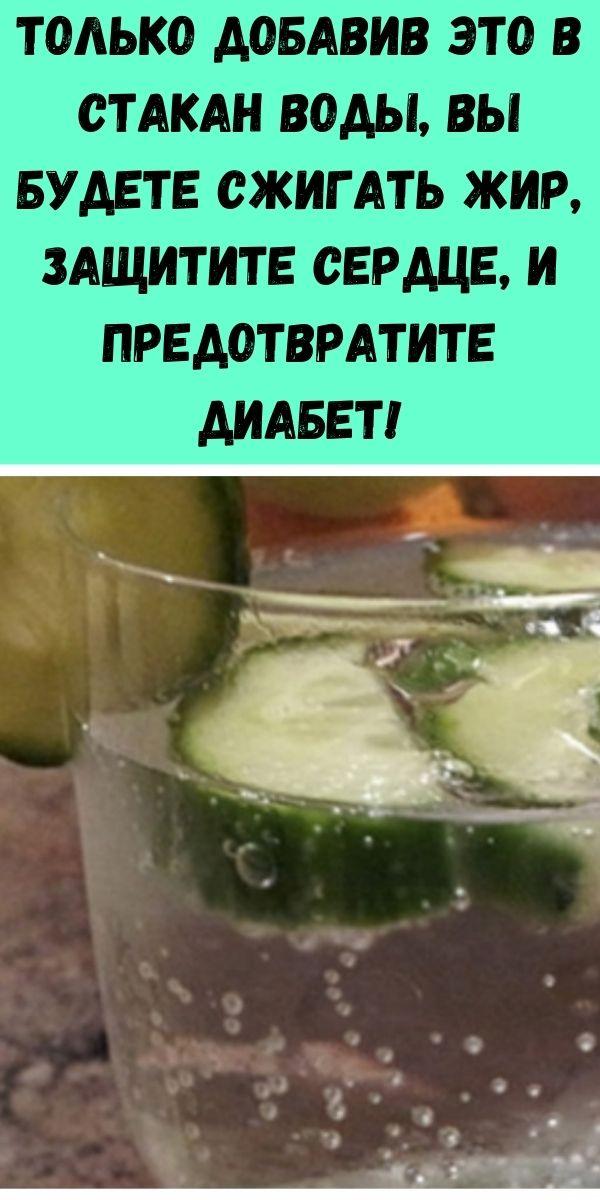 Только добавив это в стакан воды, вы будете сжигать жир, защитите сердце, и предотвратите диабет!