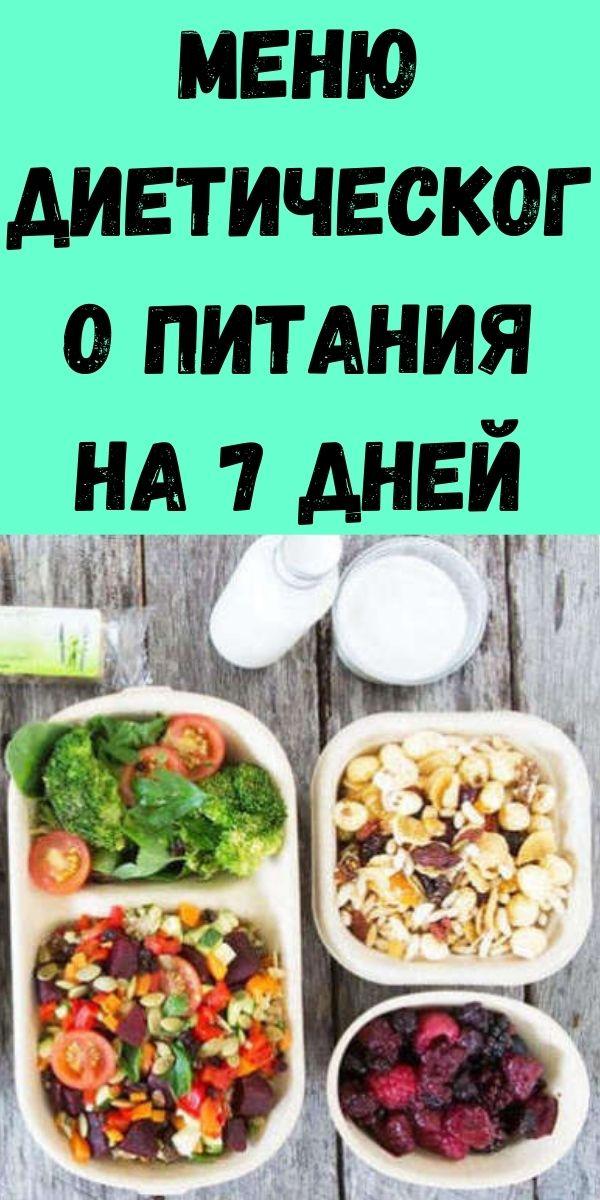 Меню диетического питания на 7 дней